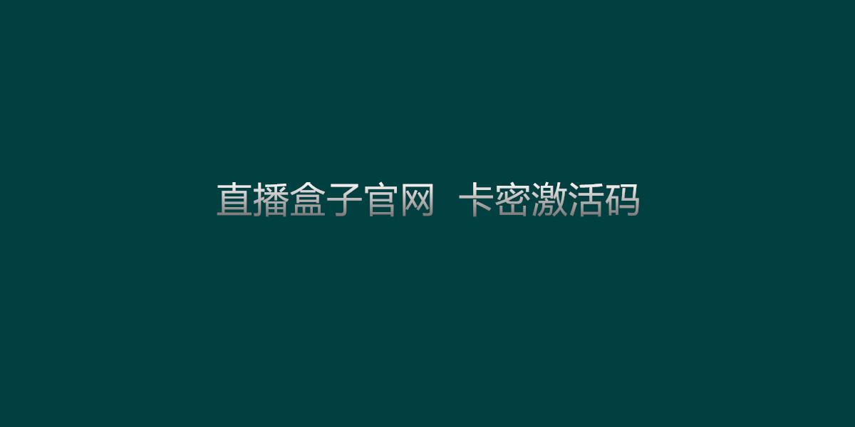 探花Live聚合直播盒子app下载
